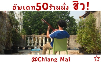 อัพเดท 50 ร้านนั่ง ชิว! @Chiang Mai
