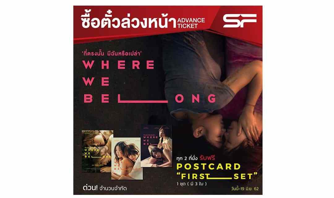 ซื้อตั๋วล่วงหน้า เรื่อง Where We Belong พร้อมรับฟรี Postcard Set 1 ชุด ได้แล้ววันนี้ ที่ SF Cinema
