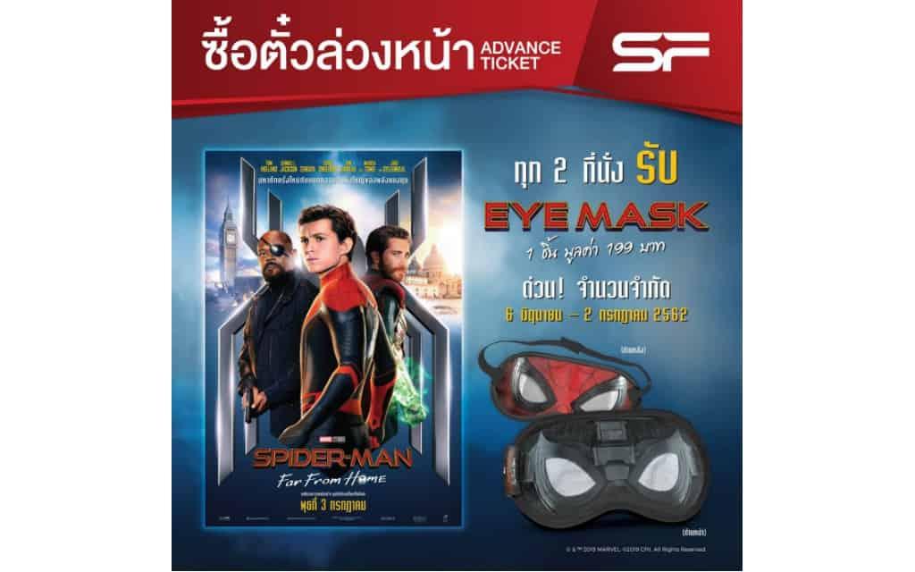 ซื้อตั๋วล่วงหน้า เรื่อง Spiderman : Far From Home พร้อมรับ Eyes Mask ได้แล้ววันนี้ ที่ SF Cinema