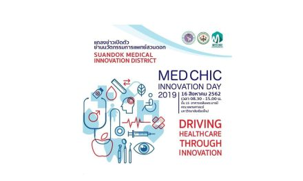 """Med Chic Innovation Day 2019 """"Driving Healthcare through Innovation"""""""