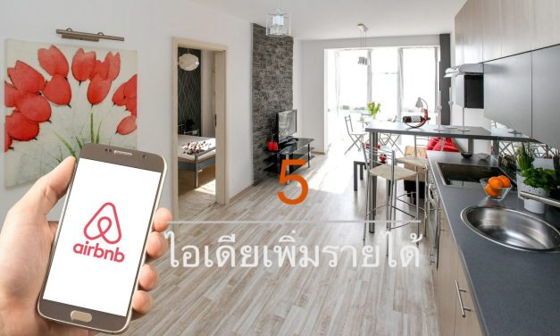 5 ไอเดียเพิ่มรายได้ให้กับที่พัก airbnb ของเราเอง