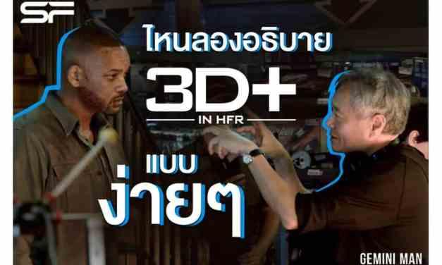 สนุกยิ่งขึ้นกับ Gemini Man ในระบบ 3D+ HFR ฉายแล้ววันนี้ ที่ SF Cinema