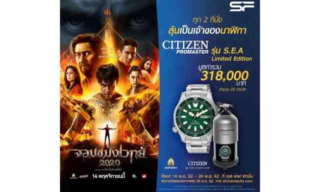 เพียงซื้อบัตรชมภาพยนตร์จอมขมังเวทย์2020 ทุก 2 ที่นั่ง ลุ้นรับนาฬิกา Citizen Promaster รุ่น S.E.A Limited Edition สุดเท่ 1 เรือน ตั้งแต่วันนี้ ที่ SF Cinema