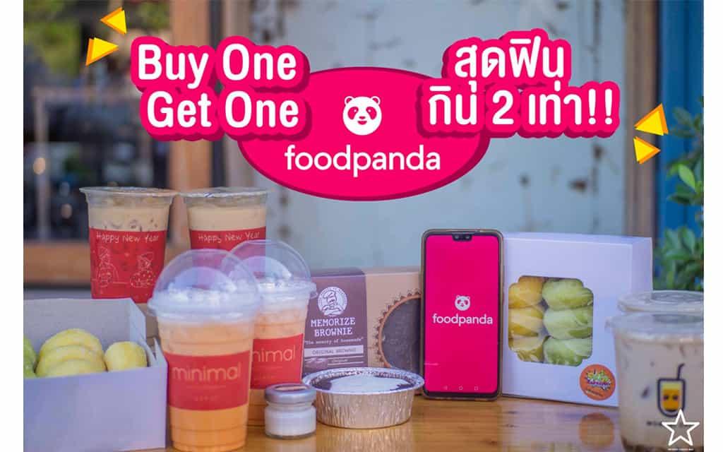 Foodpanda Buy One Get One สุดฟินกิน 2 เท่า