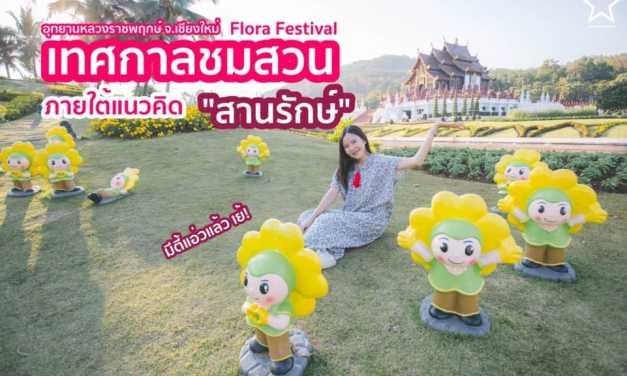"""""""อุทยานหลวงราชพฤกษ์"""" ช่วงนี้เปิ้นมีเทศกาลชมสวน (Flora Festival) ภายใต้แนวคิด """"สานรักษ์"""""""