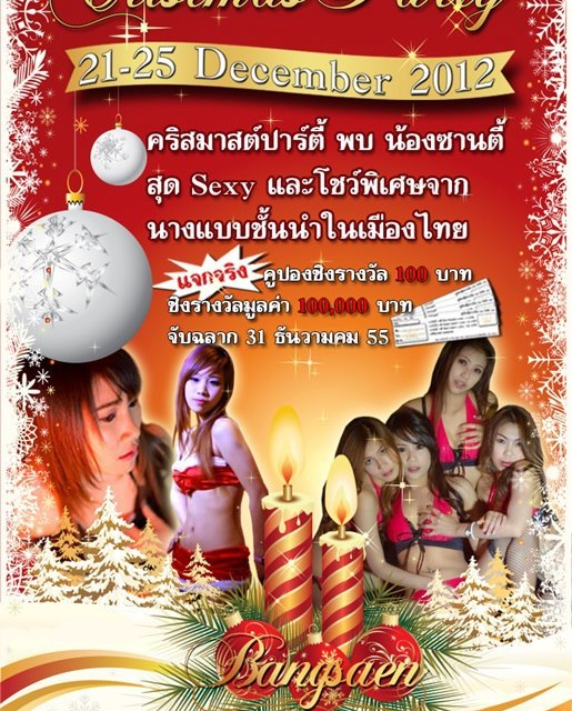 21-25 ธันวาคม 2012 คริสมาสปาร์ตี้ มาก่อน 5 ทุ่ม เปิดเหล้าใสราคาพิเศษ ฟรีมิกเซอร์ตลอดขวดไปเลย
