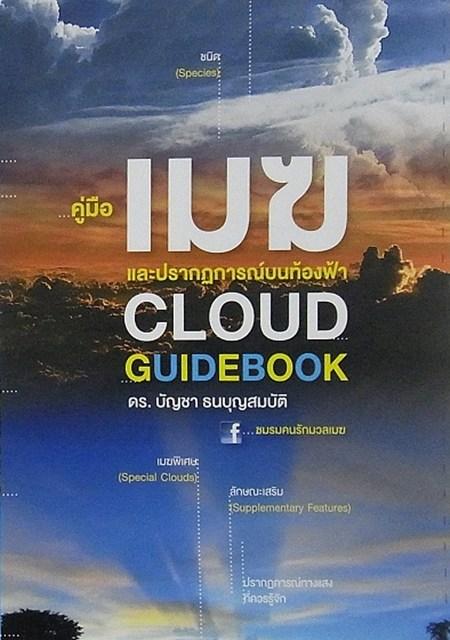 """""""เช็คแผงหนังสือ"""" คู่มือเมฆ และปรากฏการณ์บนท้องฟ้า >>> มหัศจรรย์ความงามที่ถูกมองข้าม"""