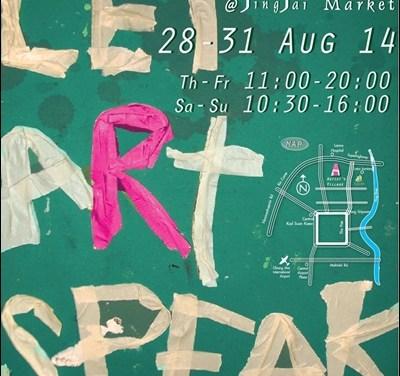 Artist's Village @ Jingjai Market 28-31 สิงหาคม 2557