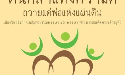 """ต้นกล้าแห่งความดี ถวายแด่พ่อแห่งแผ่นดิน """"วันเยาวชนแห่งชาติ 2555"""""""
