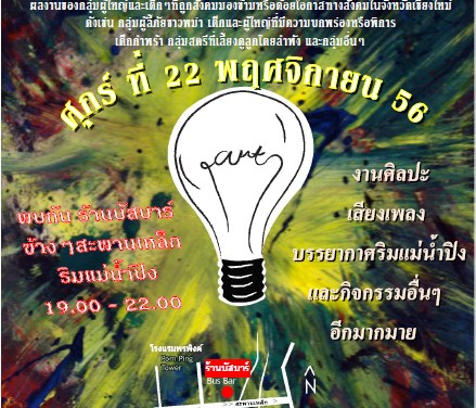 Shine a Light นิทรรศการโดย องค์กร Art relief internAtionAl