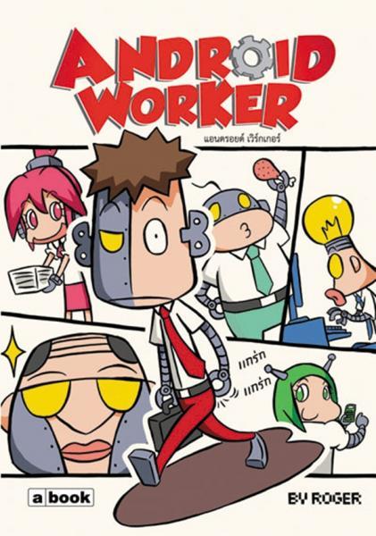"""เช็คแผงหนังสือ """"Android Worker ฮาแสบสันต์ มันส์ได้ใจมนุษย์เงินเดือนทุกหมู่เหล่า"""""""