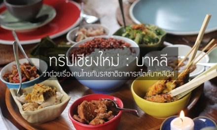 ว่าด้วยเรื่องคนไทยกับรสชาติอาหารสไตล์บาหลีนีส