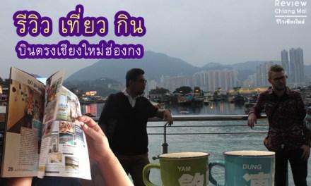 บินตรงจากเชียงใหม่ ไปกิน-เที่ยวไกลถึงฮ่องกง