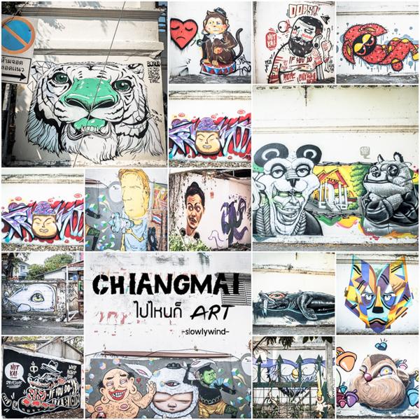 เชียงใหม่…ไปไหนก็อาร์ต : Chiangmai – Art is all around