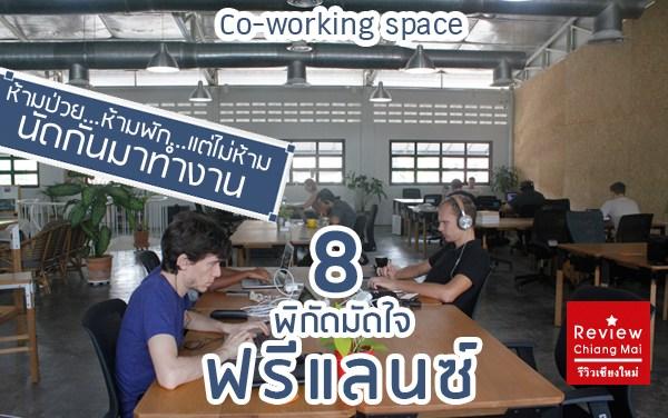 8 พิกัดมัดใจ Freelance เชียงใหม่หาที่นั่งทำงานใน Co Working Space