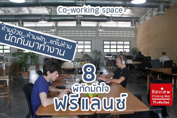 8 พิกัดมัดใจ Freelance ห้ามป่วย ห้ามพัก แต่ไม่ห้ามนัดกันมาทำงาน