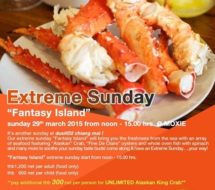 """อร่อยแบบไม่อั้นกับอาหารทะเลสดใหม่ เอ็กซ์ตรีมซันเดย์บุฟเฟ่ต์ """"Fantasy Island"""" ที่โรงแรมดุสิตดีทู เ"""