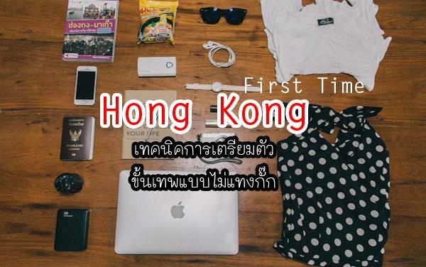 [BLOG] Hong Kong First Time กับเทคนิคการเตรียมตัวขั้นเทพแบบไม่แทงกั๊กฉบับเข้าใจง่าย
