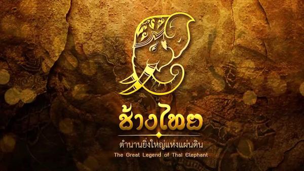 ช้างไทย ตำนานยิ่งใหญ่แห่งแผ่นดิน