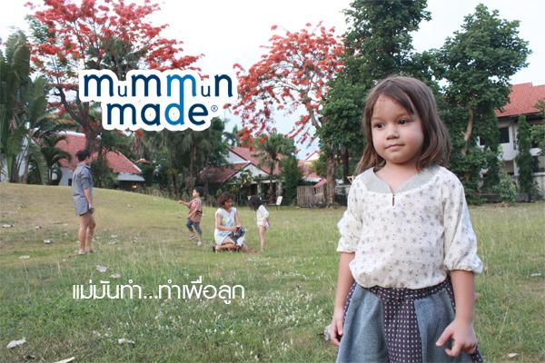 Mum Mun Made แม่มันทำ งานแฮนด์เมด โฮมเมด ทำเพื่อลูก