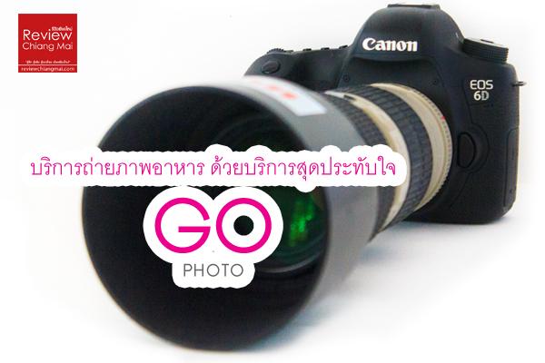 GoPhoto บริการถ่ายภาพอาหาร ด้วยบริการสุดประทับใจ