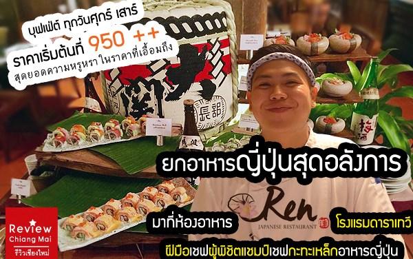 REN สุดยอดบุฟเฟ่ต์อาหารญี่ปุ่น โดยเชฟผู้พิชิตแชมป์เชฟกะทะเหล็กอาหารญี่ปุ่น