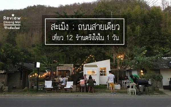 เชียงใหม่ – หางดง – สะเมิง : ถนนสายเดียว เที่ยว 12 ร้านตรึงใจใน 1 วัน
