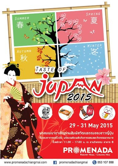 """Taste of Japan 2015"" แหล่งรวมกิจกรรมของคนรักญี่ปุ่น"