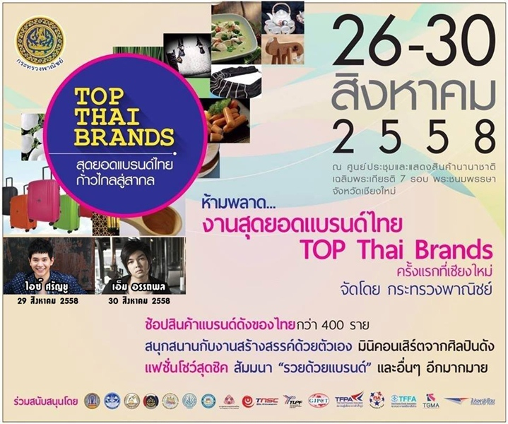 ยกทัพมาแบบจัดเต็มกับสุดยอดงานแฟร์ TOP Thai Brand พร้อมสินค้าลดราคาพิเศษ!!