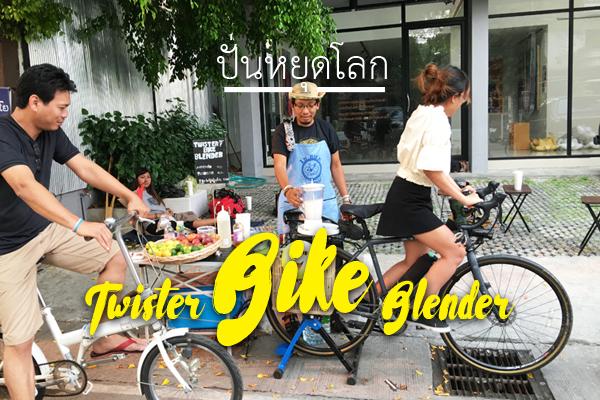 น้ำปั่นพลังถีบ Twister Bike Blender