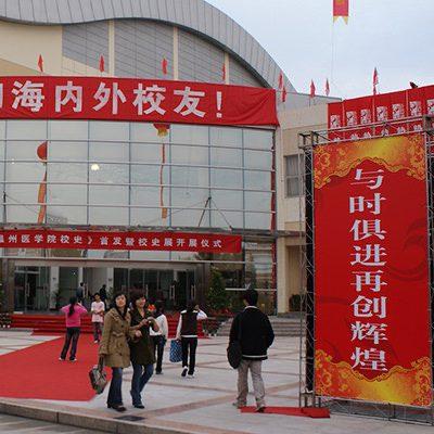 acuerdo con la universidad de medicina de wenzhou en china
