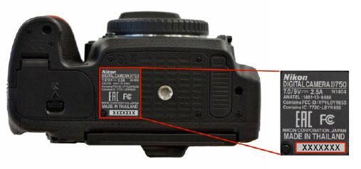 D750-serial