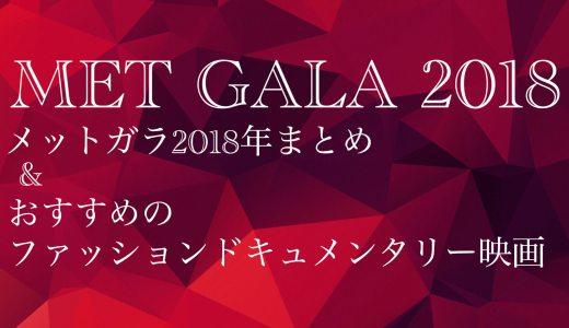 メットガラ2018年まとめ ~おすすめのファッションドキュメンタリー映画紹介