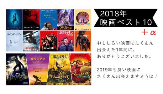 2018年映画ベスト10+王 ~アクション大作も社会派映画も最高だったよねスペシャル~