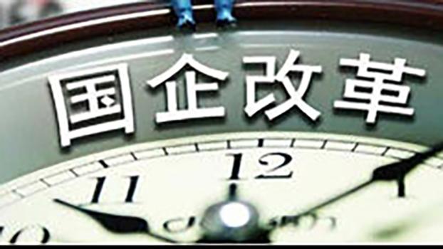 国企改革刻不容缓 (百度百科)