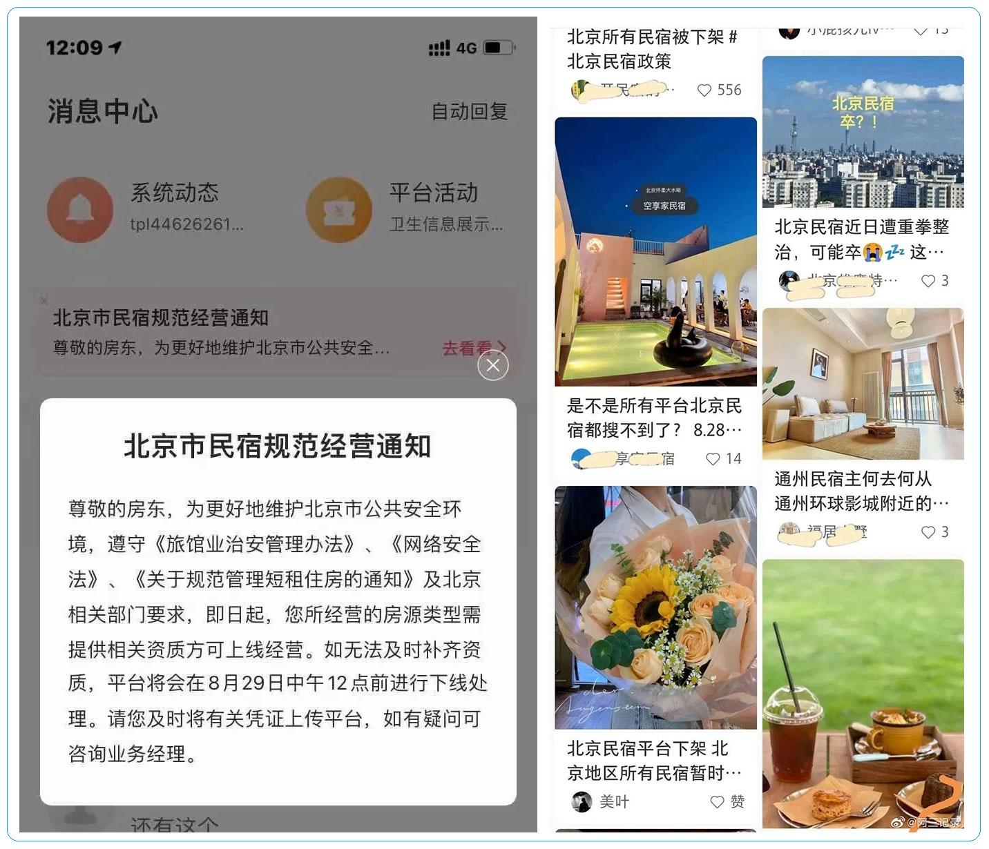 北京民宿行业遭遇灭顶之灾   十万左右的业主受影响