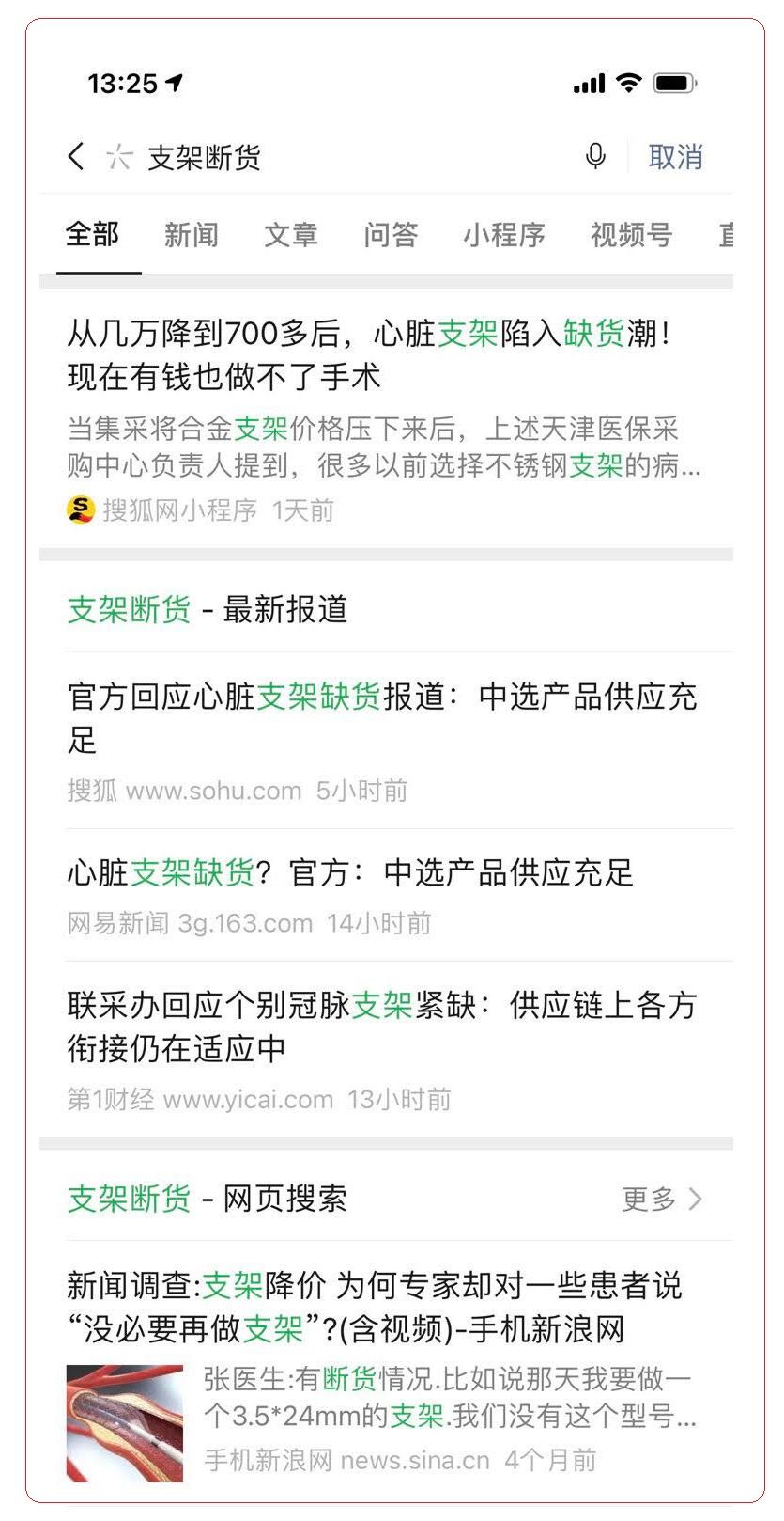 中国心脏支架缺货闹恐慌  官方忙澄清
