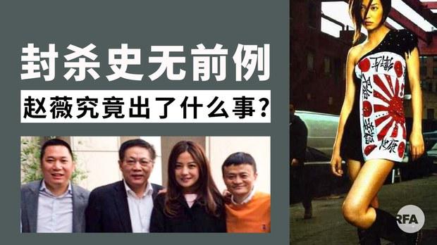 中国官媒: 一场