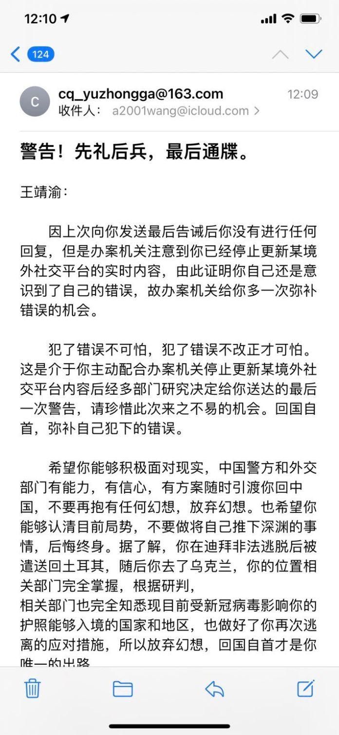 7月19日,中国警方致信王靖渝,威胁引渡他们回国。(对华援助协会)