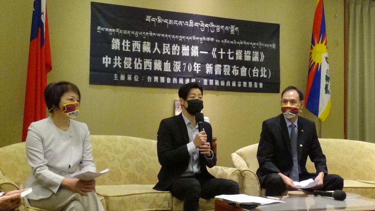 流亡藏人出书披露被逼签《十七条协议》真相