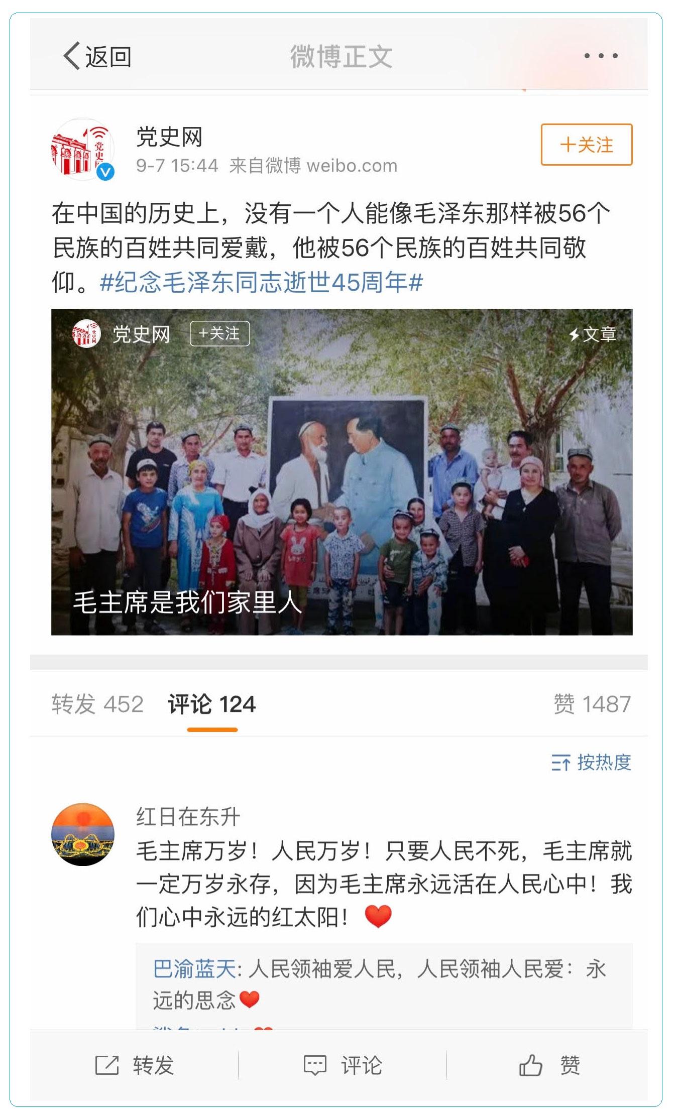 毛泽东逝世45周年  毛粉纪念官媒沉默