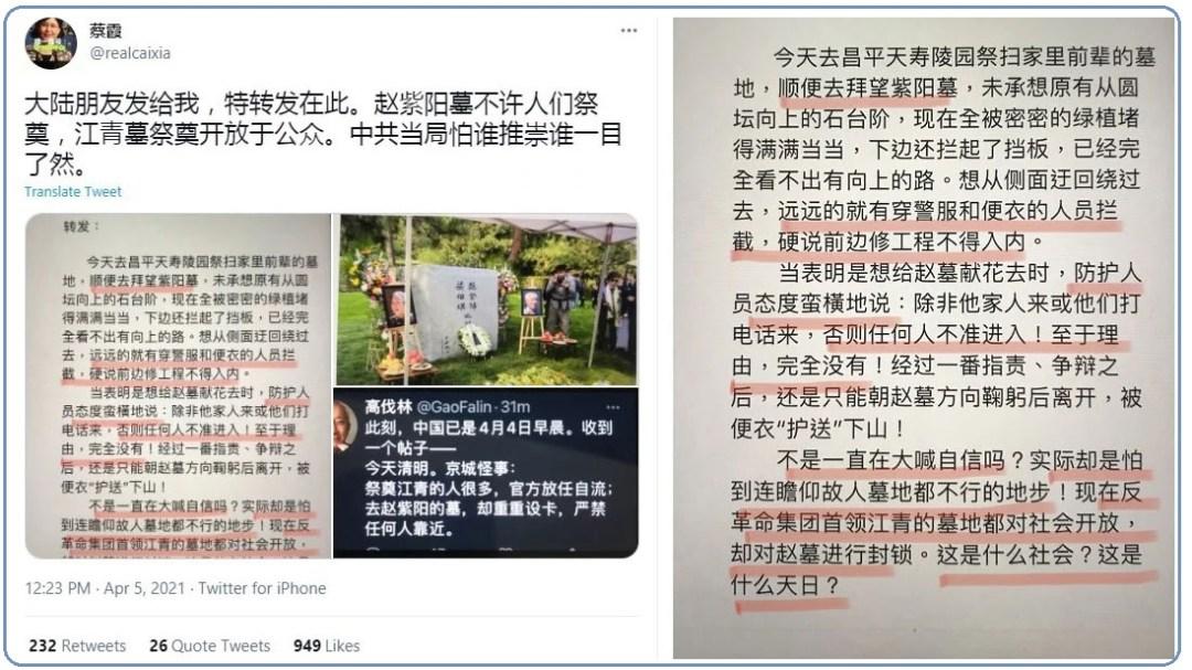 有人质疑为何开放江青墓给公众,却不准祭奠赵紫阳。