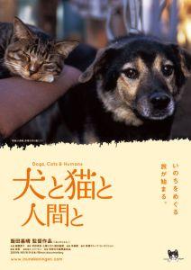 映画「犬と猫と人間と」