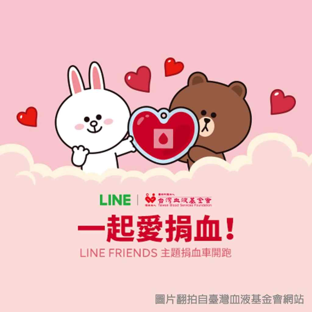 一起愛捐血 LINE FRIENDS主題限定捐血車場次