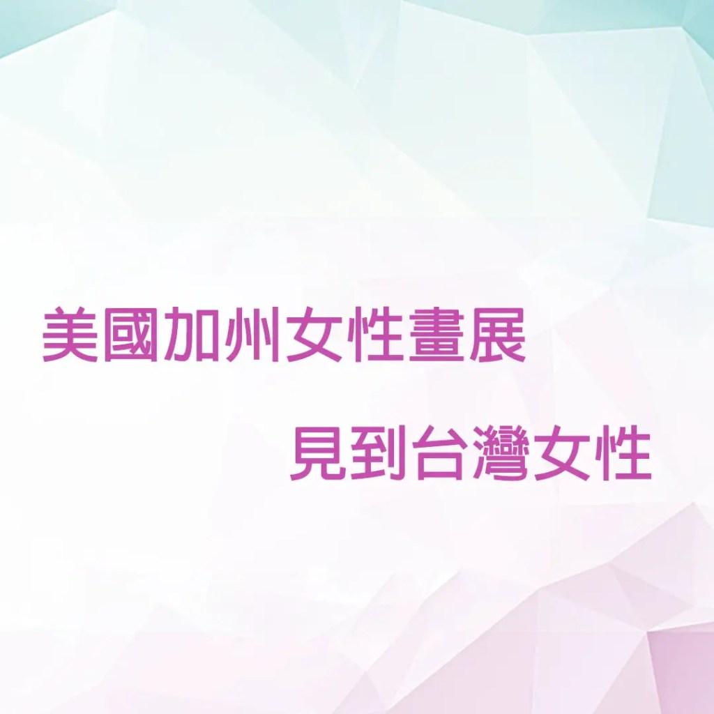 從美國加州女性畫展(Women in Art)見到台灣女性