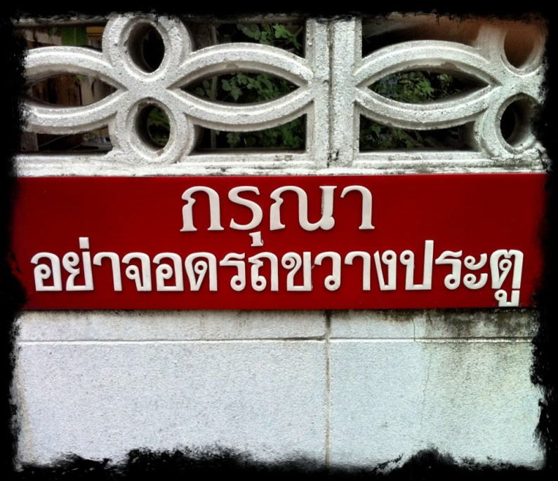 Thai Signs: Please don't park in front of gate