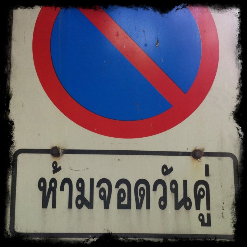 Thai Signs: No Parking on Even Days