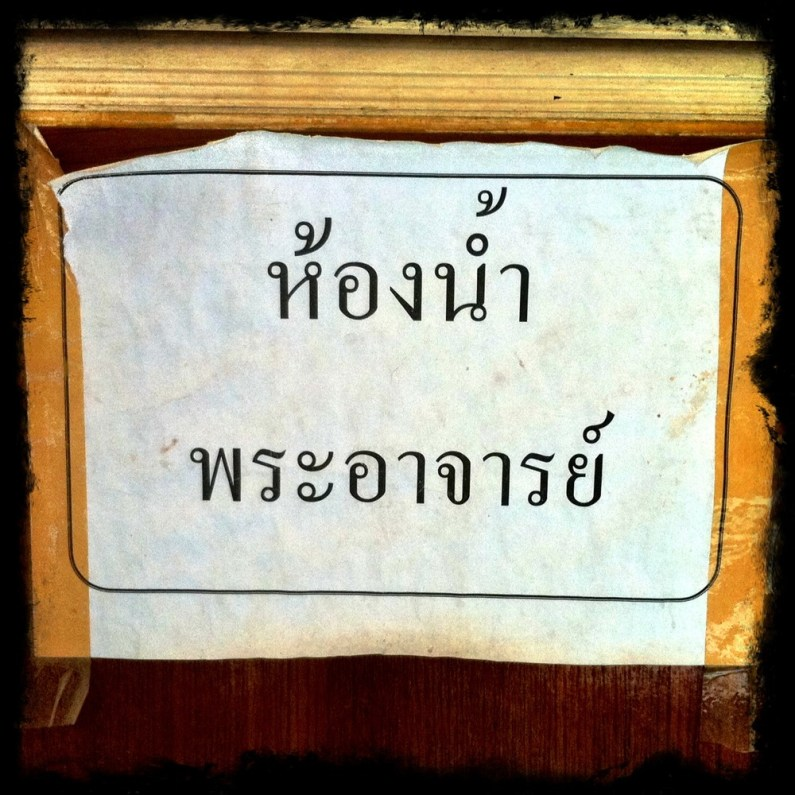 Thai Signs: Toilets for Monks
