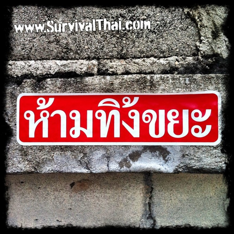 Thai Signs: Do Not Litter