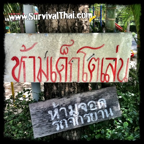 Thai Signs: No Playing for Big Kids
